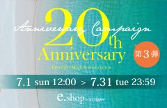 e.shop | 20th Anniversary Campaign【第3弾】