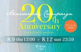 e.shop | 20th Anniversary Campaign【アンコールセール】