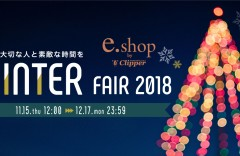 e.shop | WINTER FAIR 2018
